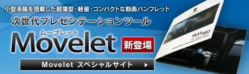 次世代プレゼンテーションツール「Movelet ムーブレット」