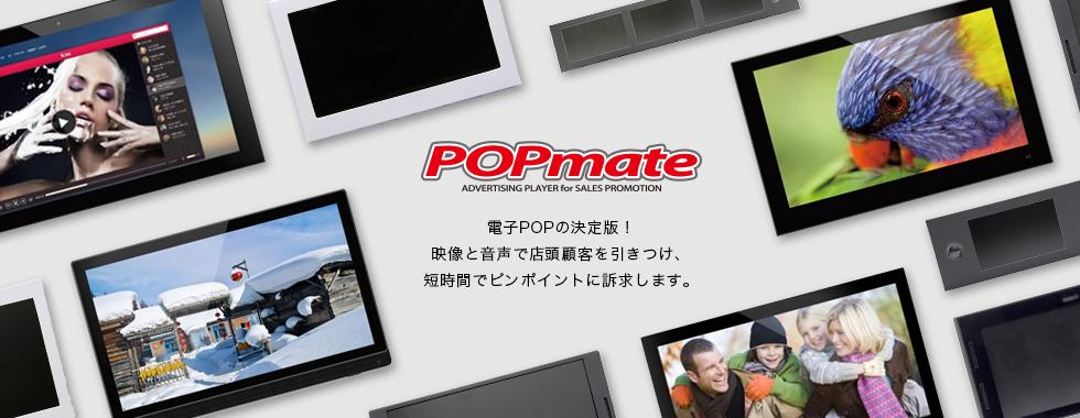 POPmateとは